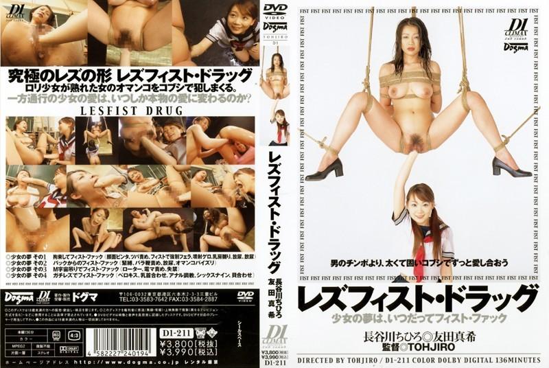 [D1-211] レズフィスト・ドラッグ おばさん Anal 催眠・ドラッグ Other Lesbian 2007/03/28 Chihiro Hasegawa
