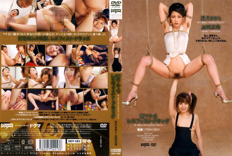 [DDT-183] 2ワキ毛 レズフィスト・ドラッグ 星月まゆら・友田真希 企画 ドグマ 催眠・ドラッグ Anal Other Lesbian