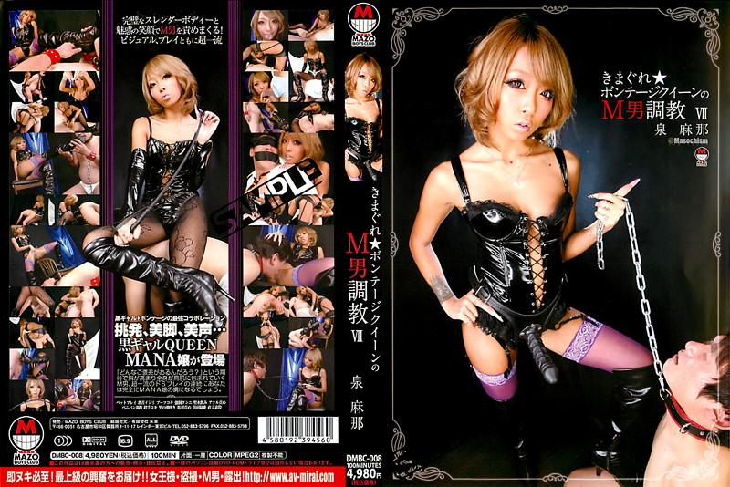 [DMBC-008] きまぐれ☆ボンテージクイーンのM男調教  7 SM MAZO BOYS CLUB Mana Izumi 女王様 Slender Gal 100分 痴女 スカトロ