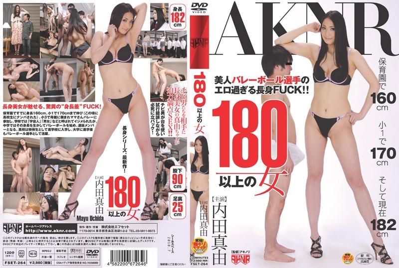 [FSET-264] 180以上の女 Actress 女優 AKNR