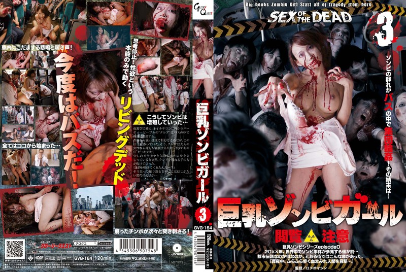 [GVG-164] SEX OF THE DEAD 巨乳ゾンビガール. .. 2015/07/02 Body Conscious 痴漢 Gros 企画