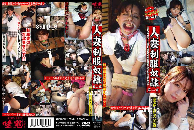 [HSD-002] 人妻制服奴隷  2 凌辱 Irama Married Woman 人妻・熟女 Torture Slender 拘束
