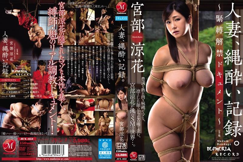 [JUX-653] 人妻、縄酔い記録。 緊縛解禁ドキュメント 宮部涼花 Big Tits 縛り Ryoka Miyabe Aunt 女優 150分 MADONNA(マドンナ)
