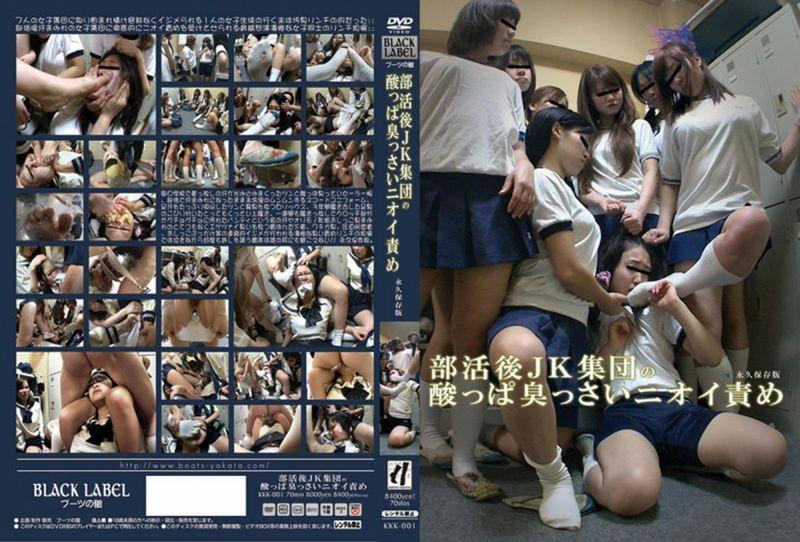 [KKK-001] 部活後JK集団の酸っぱ臭っさいニオイ責め SMell Tied 70分 Other School Girls 制服 ジェイド