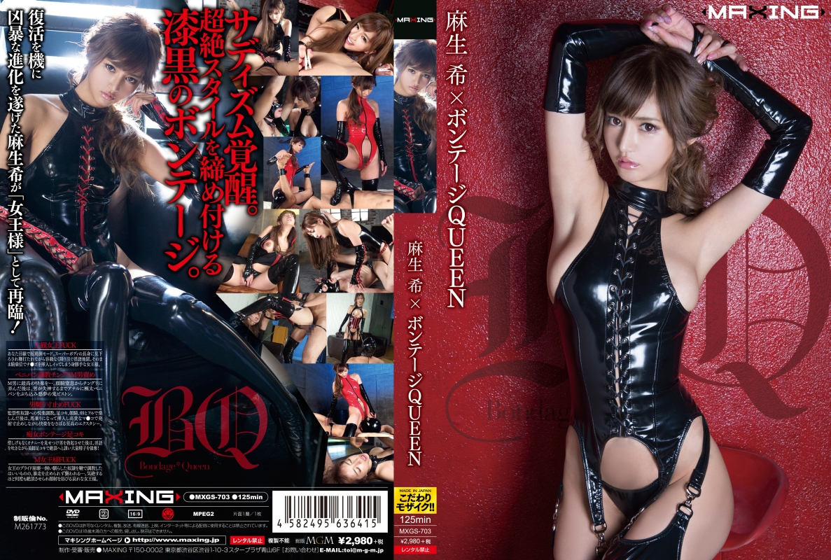 [MXGS-703] 麻生希×ボンテージQUEEN 長身 Bondage MAXING(マキシング) 女王様・M男 デラ3 顔面騎乗 SM Torture 女優