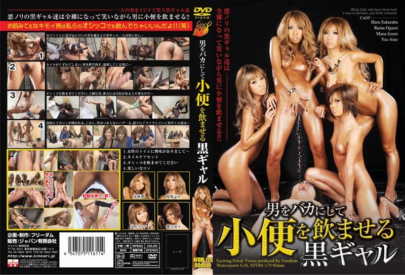 [NFDM-179] 男をバカにして小便を飲ませる黒ギャル Scat スカトロ Slut 2010/06/05 Amateur Yuu Aine 桜庭ハル フリーダム
