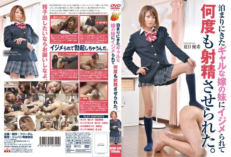 [NFDM-338] 泊まりにきたギャルな嫁の妹にイジメられて何度も射精させられた。 Yuki Natsume Amateur 近親相姦 2014/04/05 School Girls Clothes Cowgirl Slender スレンダー Footjob