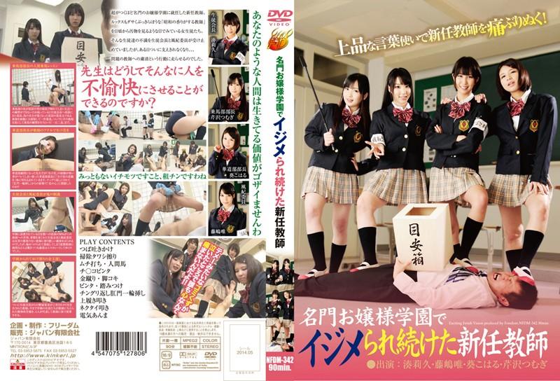 [NFDM-342] 名門お嬢様学園でイジメられ続けた新任教師 Facesitting Tsumugi Serizawa 制服 90分 Koharu Aoi 顔面騎乗 Footjob