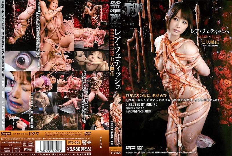 [PTJ-004] レア・フェティッシュ 七咲楓花 Restraint Gros 2012/08/19 その他SM