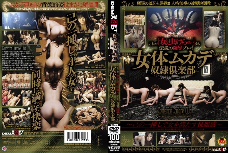 [SDMT-490] これが「女を虫けら扱い」する伝説の陵辱プレイ 女体ムカデ奴隷倶楽部 調教 Orgy その他 企画