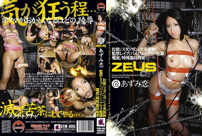[STM-005] ZEUS2 あずみ恋 電流 Tied Restraint Squirting Drill Captivity 凌辱 Ren Azumi