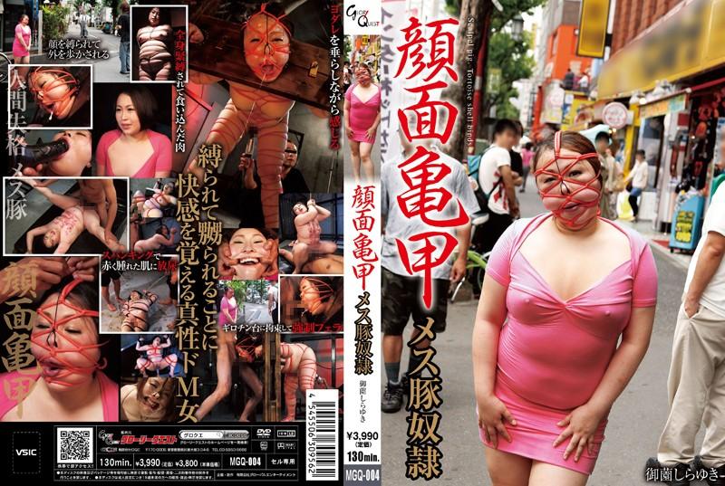 [MGQ-004] 顔面亀甲メス豚奴隷 御薗しらゆき Cowgirl Plump Restraint イラマ Misono Shirayuki Bondage