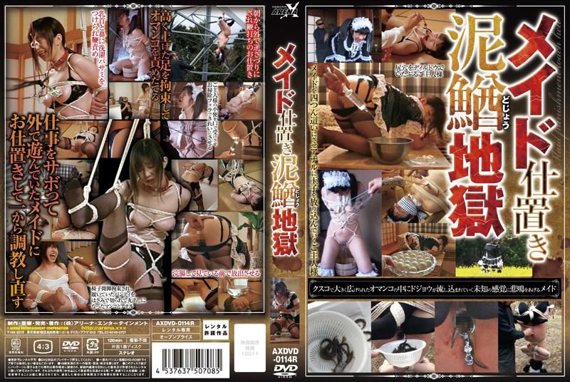 [AXDVD-0114R] メイド仕置き泥鰌地獄 調教 Torture グロ Enema Bondage