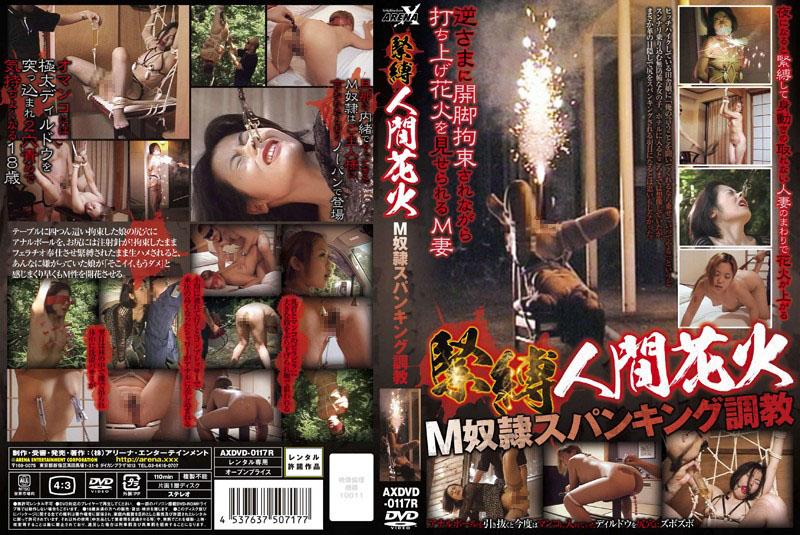 [AXDVD-0117R] 緊縛人間花火 M奴隷スパンキング調教 放尿 Golden Showers