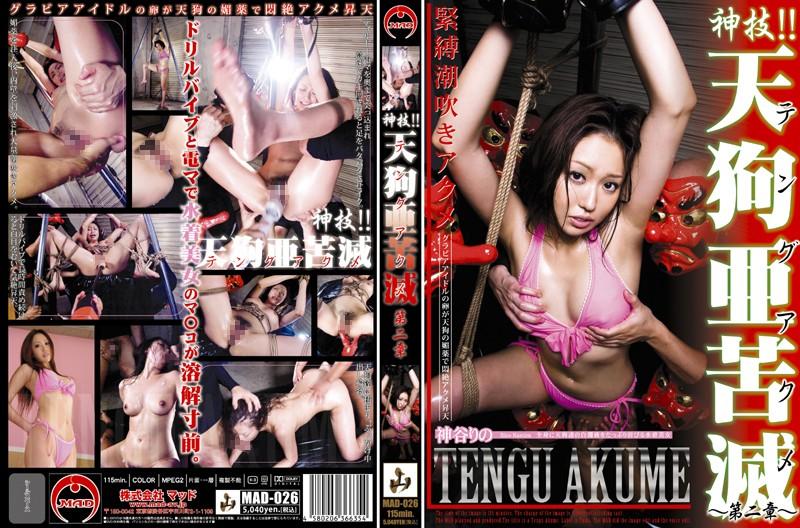 [MAD-026] Kamiya Rino Chapter Two Tengu Flashing Bitter Sub Yama