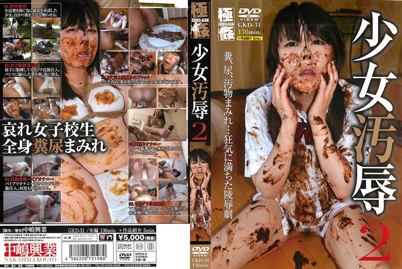 [GKD-31] ○女汚辱  2 沢城百合 Masturbation Scat Sawashiro Yuri
