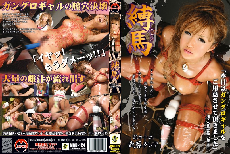 [MAD-124] Muto Claire Horse Tied Its Twelve Mutou Kurea Bondage