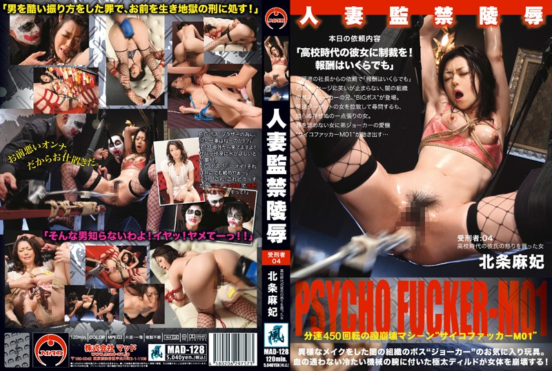 [MAD-128] Maki Hojo 04 Inmates Confinement Insult Married Houjou Maki Bondage