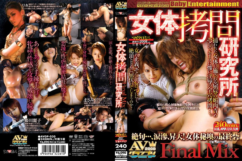 [AVGP-030] 女体拷問研究所 FINAL MIX Other Humiliation Rape Squirting
