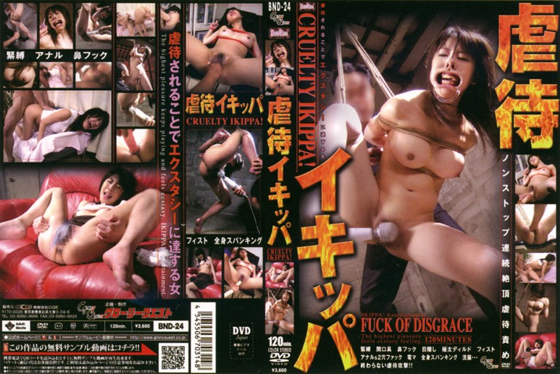 [BND-24] 虐待イキッパ 120分 Other Humiliation スカトロ SM フィスト 2007/03/13 浣腸