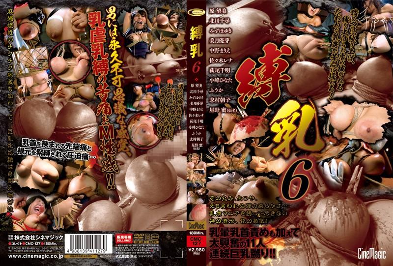 [CMC-127] 縛乳  6 小峰ひなた Rena Sasaki Big Tits Fuka Tied みずほゆき