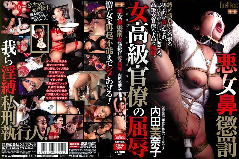 [CMN-071] 悪女鼻懲罰 女高級官僚の屈辱 内田美奈子 2011/04/01 シネマジック
