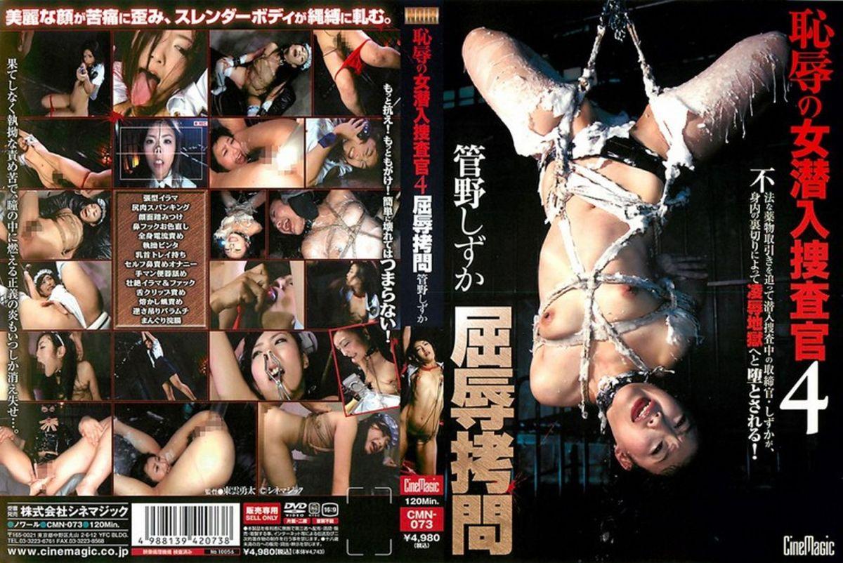 [CMN-073] 恥辱の女潜入捜査官 4 屈辱拷問 管野しずか 輪姦・凌辱 120分 2011/05/01