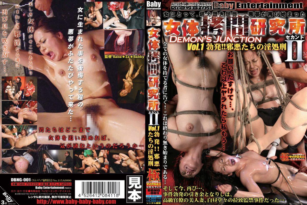 [DBNG-001] 女体拷問研究所2 DEMONS JUNCTION 凌辱 ベイビーエンターテイメント SM その他凌辱