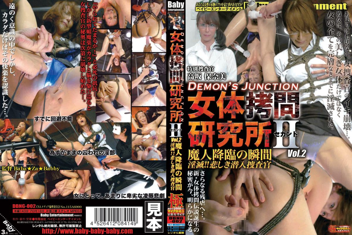 [DBNG-002] 女体拷問研究所2 DEMONS JUNCTION. .. 161分 潮吹き 縛り
