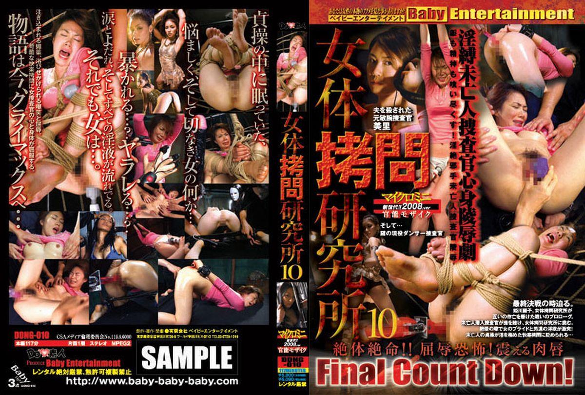 [DDNG-010] 女体拷問研究所 10 Widow 企画 DO素人 2007/10/27