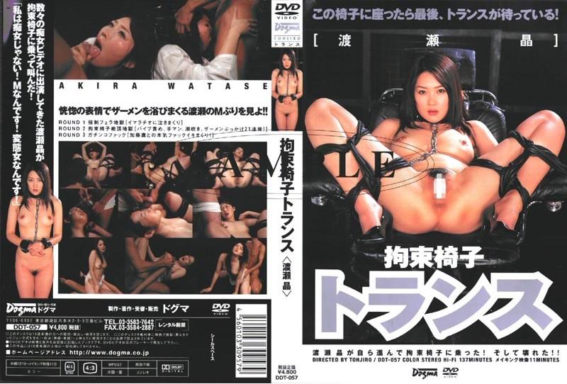 [DDT-057] 拘束椅子トランス 渡瀬晶 Actress ドグマ Rape Torture