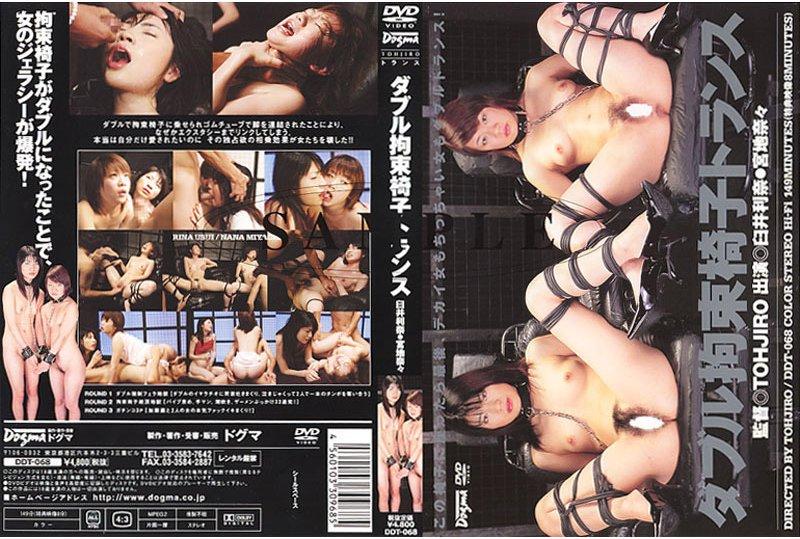 [DDT-068] ダブル拘束椅子トランス 臼井利奈 宮地奈々 監禁・拘束 Rape