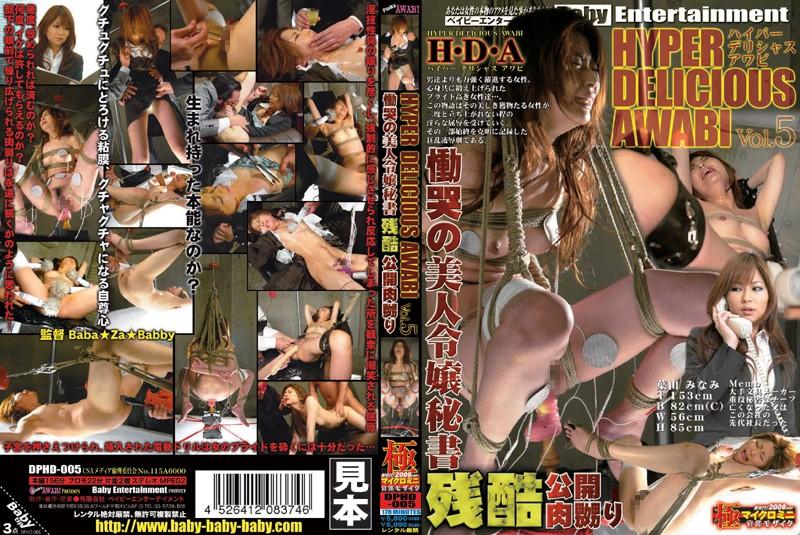 [DPHD-005] HYPER DELICIOUS AWABI  5 2009/01/24 178分 HYPER DELICIOUS AWABI Rape 縛り