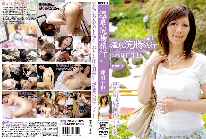[DVDES-240] 温泉浣腸旅行 VOL.1 人妻・熟女 Adultery Other Fetish