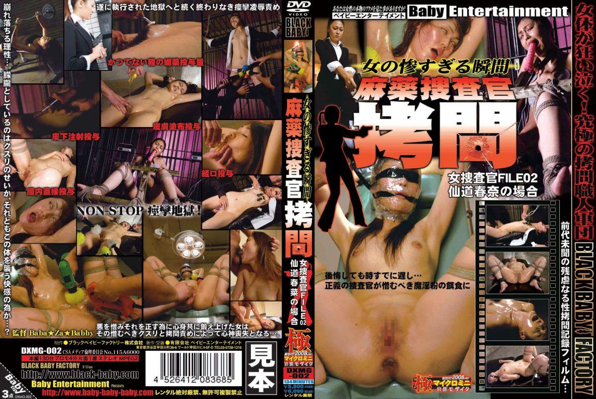 [DXMG-002] 女の惨すぎる瞬間 麻薬捜査官拷問 女捜査官FILE... SM Restraint