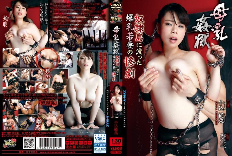 [EMBZ-085] 母乳姦獄 奴隷島に渡った爆乳若妻の惨劇 牛込純菜 パンスト Married Woman Breast Milk 調教 Restraint 拘束 Orgy Cowgirl