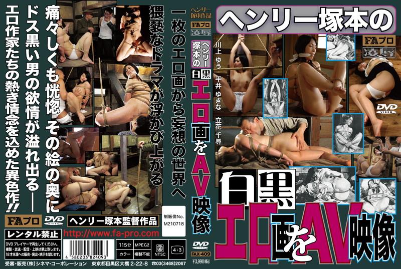 [FAX-409] ヘンリー塚本の白黒エロ画を00映像FAX-... FAプロ SM