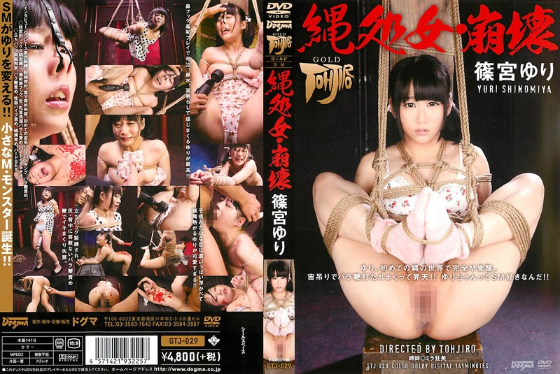 [GTJ-029] 縄処女・崩壊 篠宮ゆり SM Shaved 小柄 縛り Petite Tied
