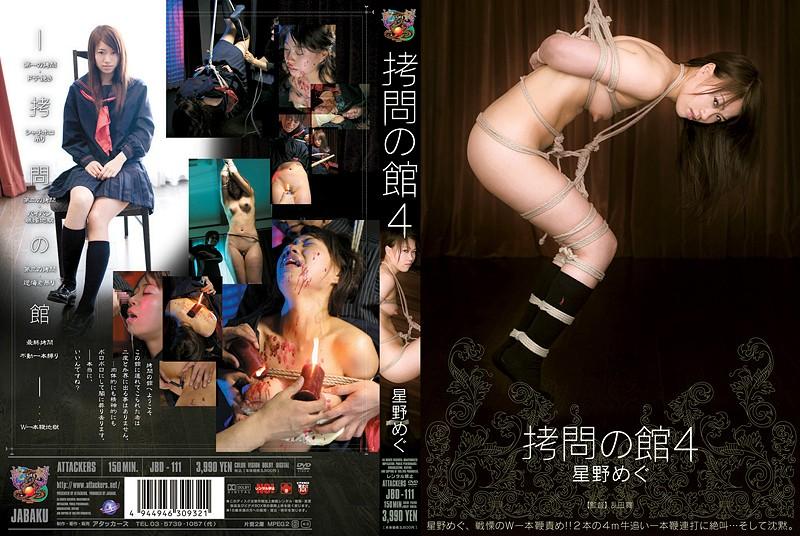 [JBD-111] 拷問の館  4 Fetish SM Actress フェチ 150分