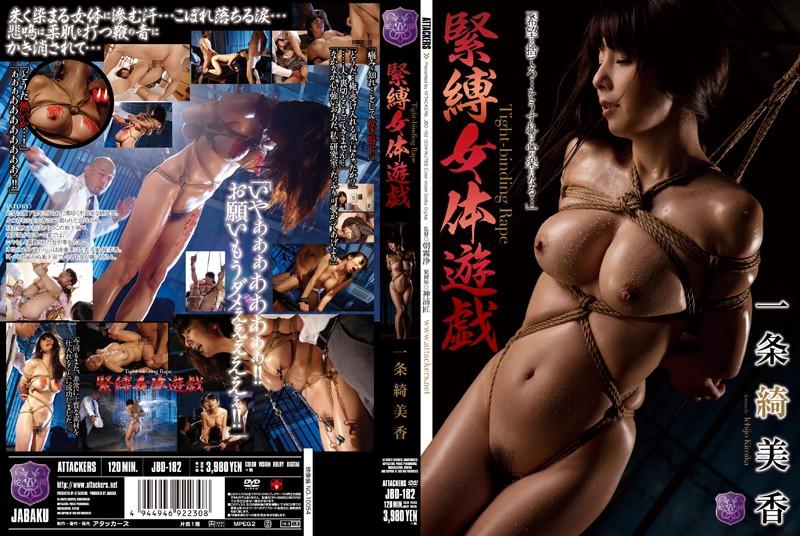 [JBD-182] 緊縛女体遊戯 一条綺美香 調教 Big Tits 蛇縛 凌辱 2015/01/07 人妻