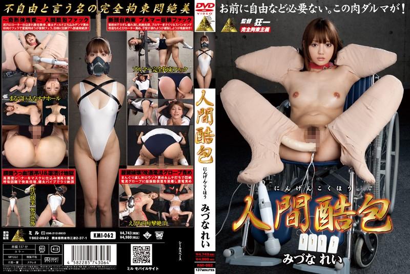 [KMI-062] 人間酷包 みづなれい 7KMI School Girls Rape SM 137分 監禁・拘束