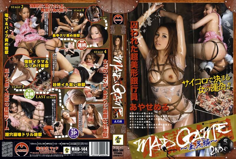 [MAD-144] MADGAME 2 美尻編 2011/08/11 顔射・ザーメン フェラ・手コキ