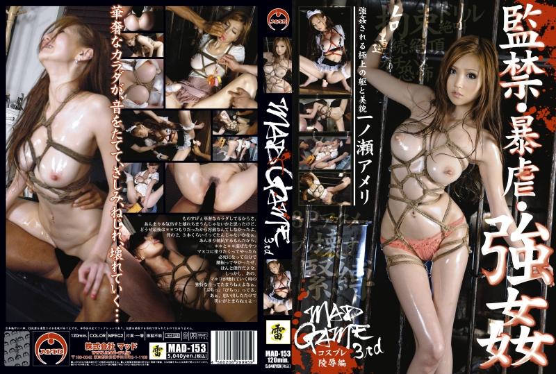 [MAD-153] MADGAME 3 コスプレ陵辱編 2011/10/11 コスチューム Made-Based 雷