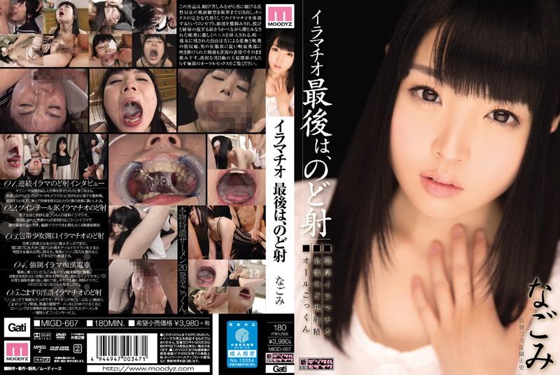 [MIGD-667] イラマチオ最後は、のど射 なごみ 2015/08/13 Irama 顔射・ザーメン Actress Deep Throating Pervert