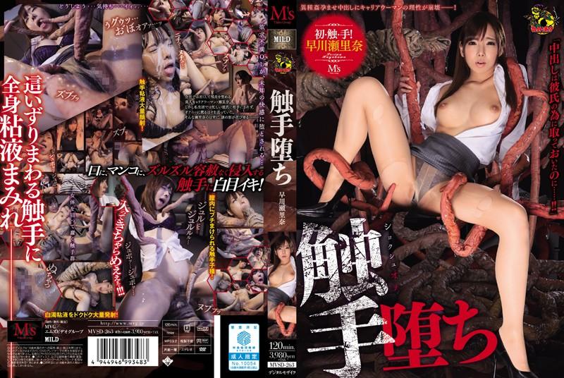 [MVSD-263] 触手堕ち 早川瀬里奈 Cum Big Tits Torture MS VIDEO GROUP その他 2015/07/19