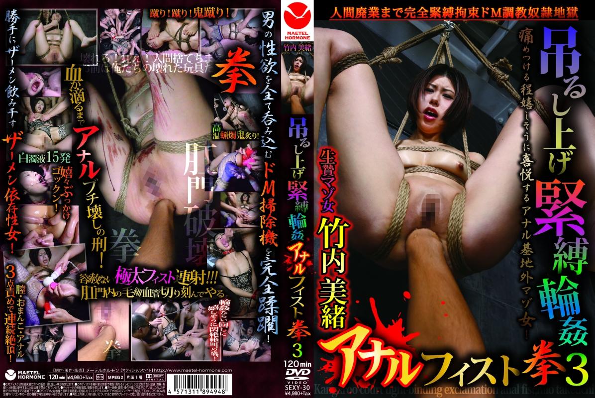 [SEXY-30] 吊るし上げ緊縛輪姦アナルフィスト拳 3 竹内美緒 顔射・ザーメン 2014/04/25 Fist