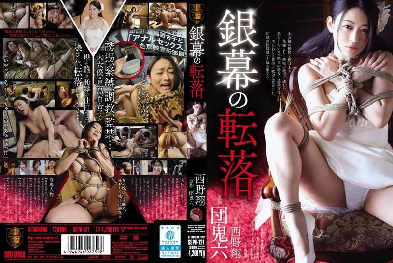[SSPD-121] 銀幕の転落 西野翔 Wife Ebisu Muscats Insult 120分 監禁 陵辱 きとるね川口 Actress