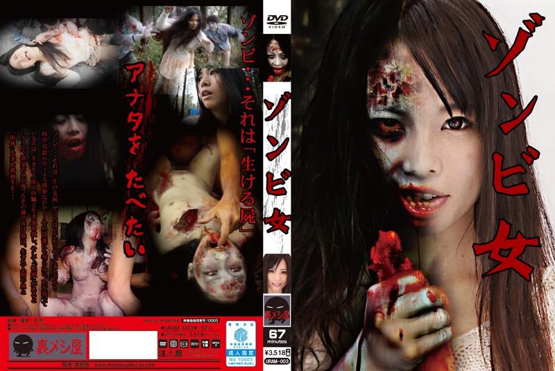 [URAM-003] ゾンビ女 陵辱 裏メシ屋 Rape