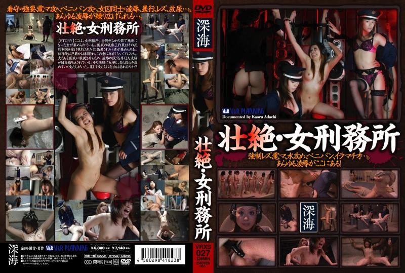 [VRXS-027] 壮絶・女刑務所 レズSM Other Lesbian 他 その他レズ ミムラ佳奈 2010/05/21