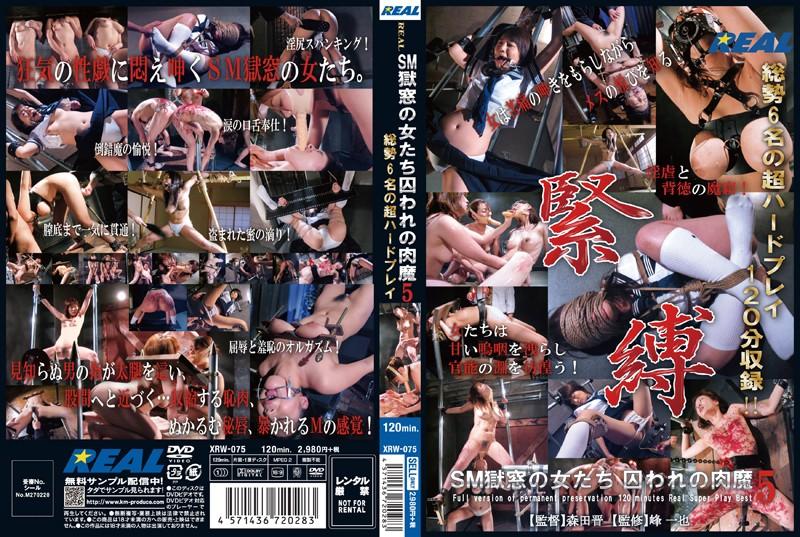[XRW-075] SM獄窓の女たち 囚われの肉魔  5 陵辱 美月桜 縛り 監禁 Masturbation Shion Natsume Acme Tied アクメ